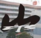 桂林山水职业技术学院